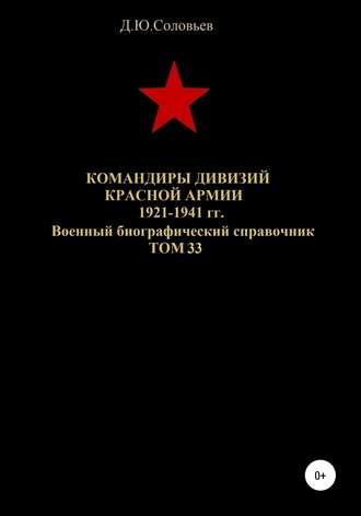 Денис Соловьев, Командиры дивизий Красной Армии 1921-1941 гг. Том 33