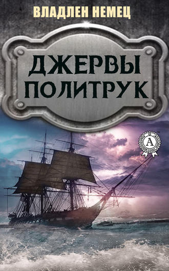 Владлен Немец, Джервы. Политрук