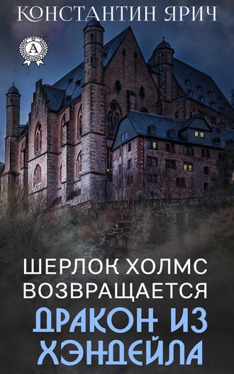 Константин Ярич, Шерлок Холмс возвращается: Дракон из Хэндейла