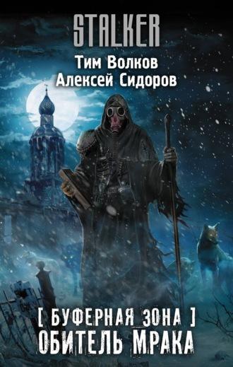 Алексей Сидоров, Тим Волков, Буферная Зона. Обитель Мрака