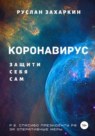 Руслан Захаркин, Коронавирус. Защити себя сам