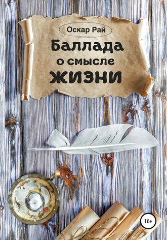 Оскар Рай, Баллада о смысле жизни