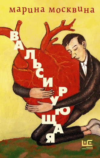 Марина Москвина, Вальсирующая