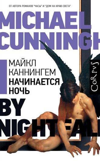 Майкл Каннингем, Начинается ночь