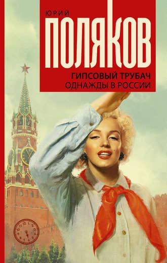 Юрий Поляков, Гипсовый трубач. Однажды в России