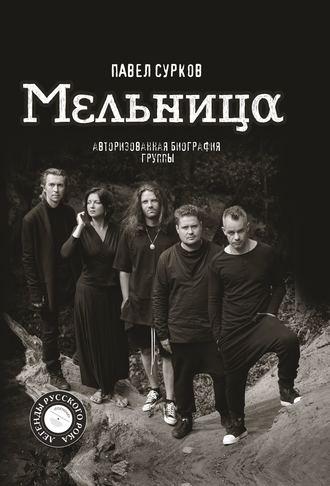 Павел Сурков, Мельница. Авторизованная биография группы