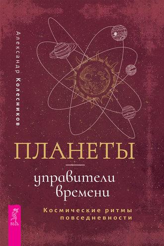 Александр Колесников, Планеты – управители времени. Космические ритмы повседневности