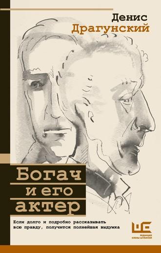 Денис Драгунский, Богач и его актер