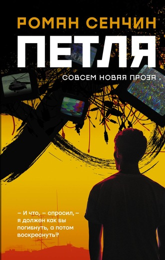 Роман Сенчин, Петля