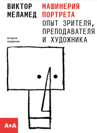 Виктор Меламед, Машинерия портрета. Опыт зрителя, преподавателя ихудожника