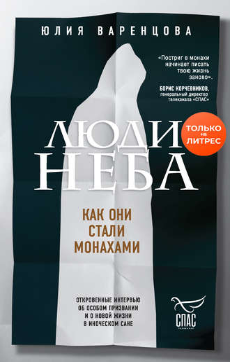 Юлия Варенцова, Люди неба. Как они стали монахами