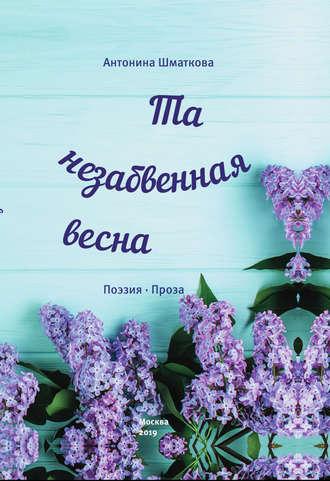 Антонина Шматкова, Та незабвенная весна