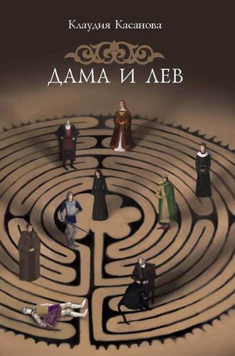 Касанова Клаудия, Дама и лев