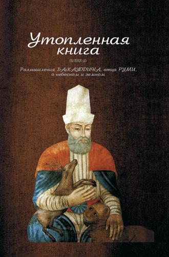 Валад Бахаутдин, Утопленная книга. Размышления Бахауддина, отца Руми, о небесном и земном