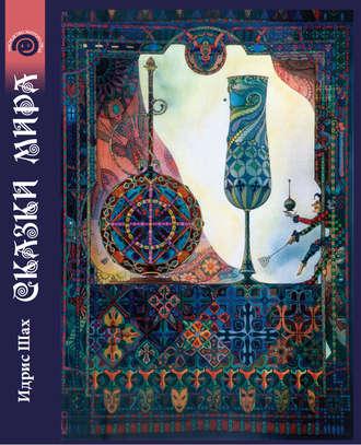 Идрис Шах, Сказки Мира