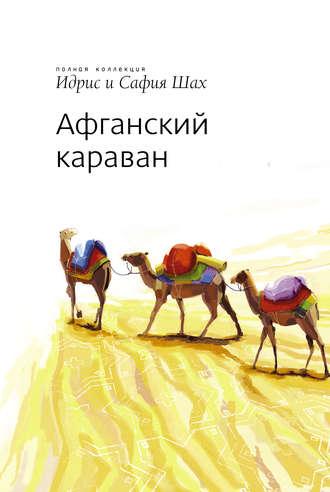 Идрис Шах, Афганский Караван