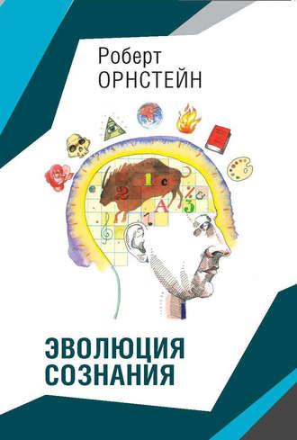 Орнстейн Роберт, Эволюция сознания
