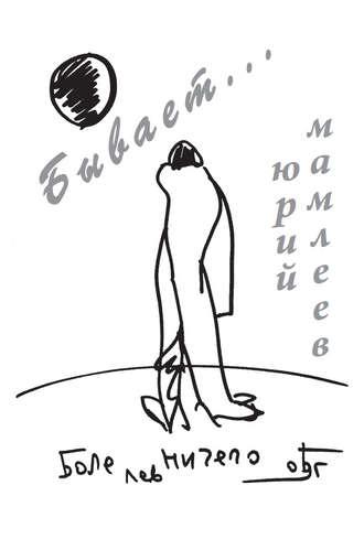 Юрий Мамлеев, Бывает…