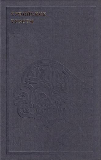 Идрис Шах, Суфийские тексты