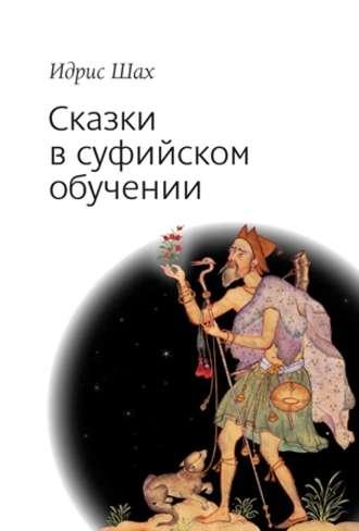 Идрис Шах, Сказки в суфийском обучении