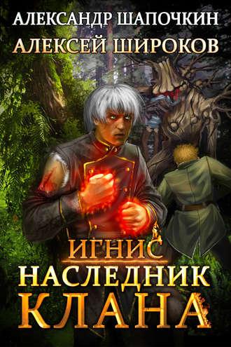 Александр Шапочкин, Алексей Широков, Наследник клана