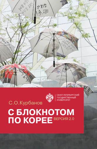 Сергей Курбанов, С блокнотом по Корее. Версия 2.0