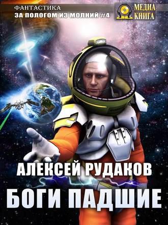 Алексей Рудаков, Боги Падшие
