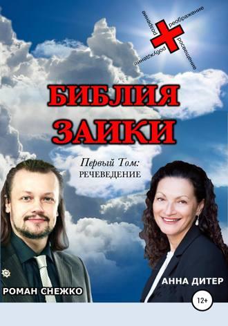 Анна Дитер, Роман Снежко, Библия заики