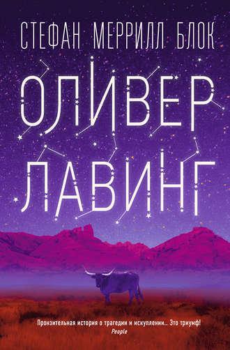 Стефан Мерил Блок, Оливер Лавинг