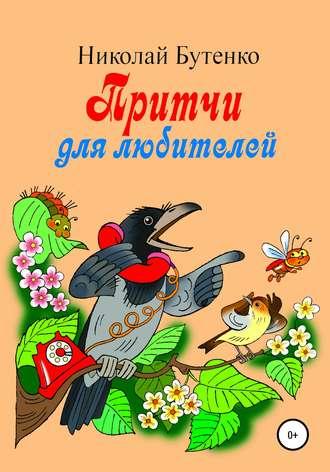 Николай Бутенко, Притчи для любителей