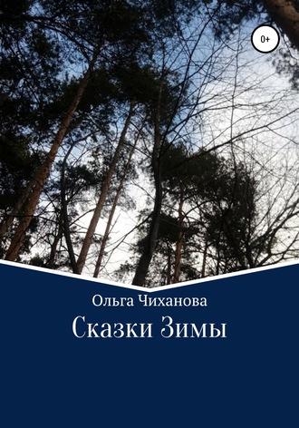 Ольга Чиханова, Сказки Зимы
