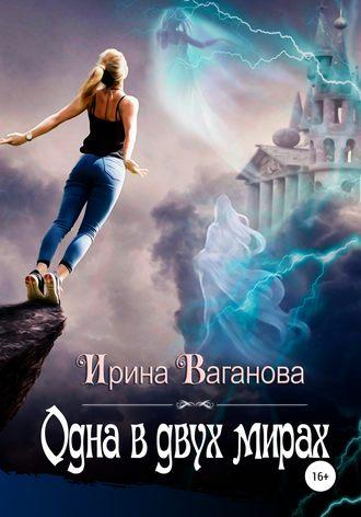 Ирина Ваганова, Одна в двух мирах