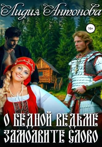 Лидия Антонова, О бедной ведьме замолвите слово