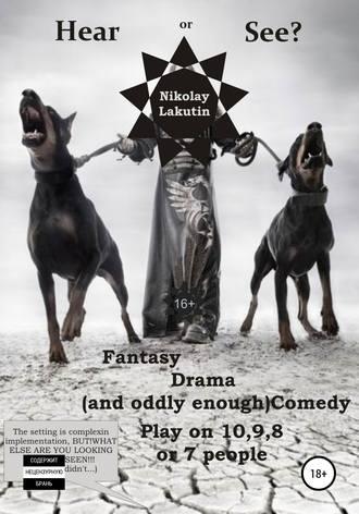 Nikolay Lakutin, Hear or See? Play on 10,9,8 or 7 people. Fantasy. Drama (and oddly enough) Comedy