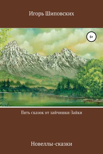 Игорь Шиповских, Пять сказок от зайчишки Зайки
