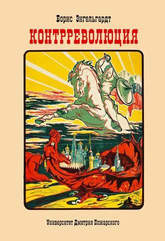 Борис Энгельгардт, Светлана Шилова, Контрреволюция