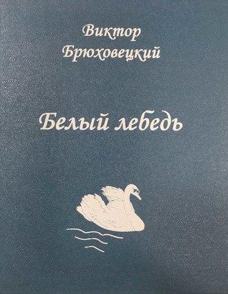 Виктор Брюховецкий, Белый лебедь