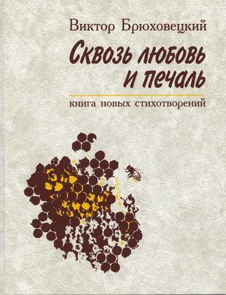 Виктор Брюховецкий, Сквозь любовь и печаль
