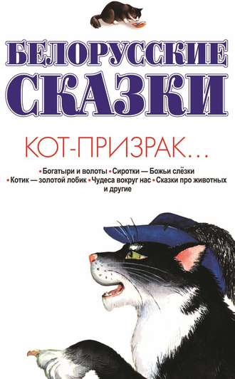 Владимир Адамчик, Белорусские сказки. Кот-призрак…
