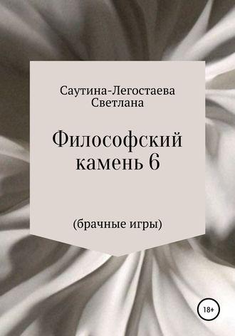 Светлана Саутина-Легостаева, Философский камень 6 (Брачные игры)