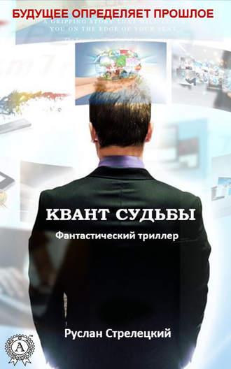 Руслан Стрелецкий, Квант судьбы