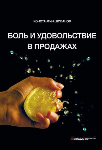Константин Шобанов, Боль и удовольствие в продажах