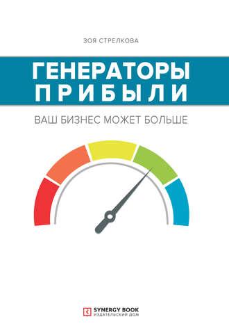 Зоя Стрелкова, Генераторы прибыли: ваш бизнес может больше