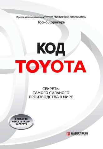 Тосио Хорикири, Код Toyota. Секреты самого сильного производства в мире
