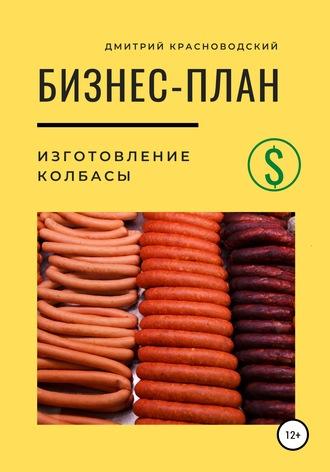Дмитрий Красноводский, Бизнес по изготовлению колбасы