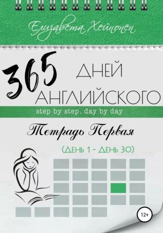 Елизавета Хейнонен, 365 дней английского. Тетрадь первая