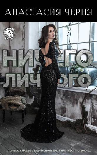 Анастасия Черня, Ничего личного