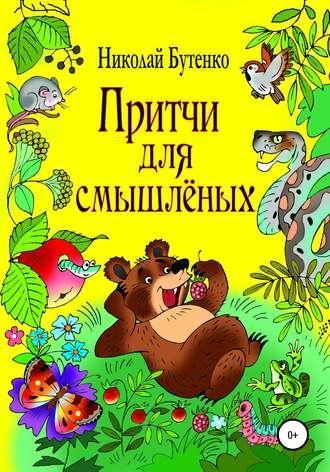 Николай Бутенко, Притчи для смышлёных