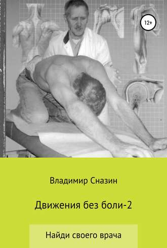 Владимир Сназин, Движения без боли 2