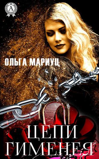 Ольга Мариуц, Цепи Гименея